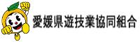 愛媛県遊技業協同組合
