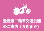 愛媛県二輪車交通公園のご案内(令和2年3月まで)