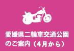 愛媛県二輪車交通公園のご案内(令和2年4月から)